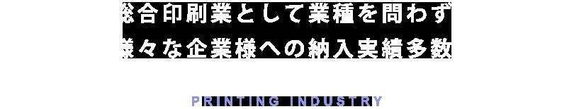 総合印刷業として業種を問わず様々な企業様への納入実績多数。